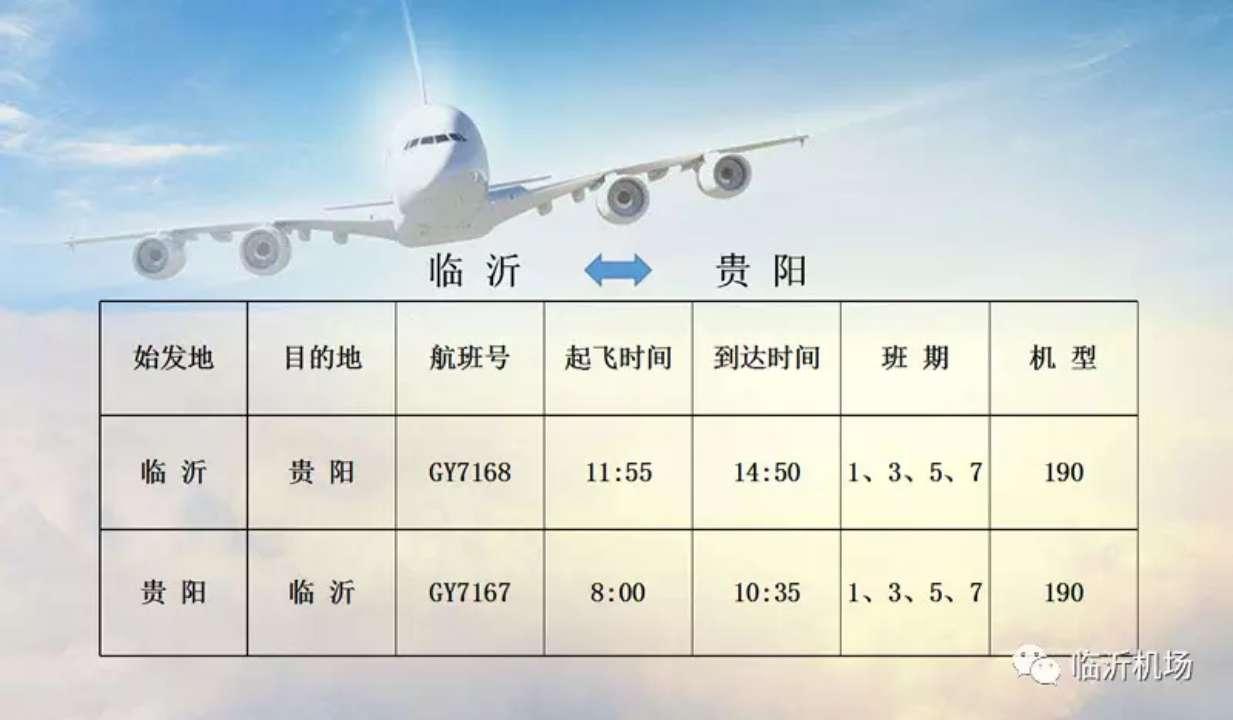 临沂国际机场6月4日开通至贵阳航班