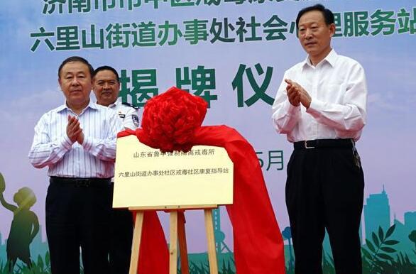 省鲁中强制隔离戒毒所建成济南市首家社区戒毒社区康复指导站