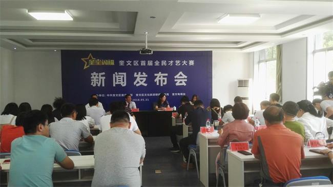 潍坊奎文区首届全民才艺大赛启动 6月1日开始报名
