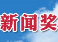 第27届山东人大新闻奖评选结果揭晓