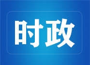 省领导走访济南市儿童福利院