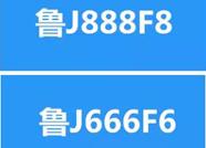 泰安6月4日起启用鲁JxxxFx新号段 !互联网投放1万副