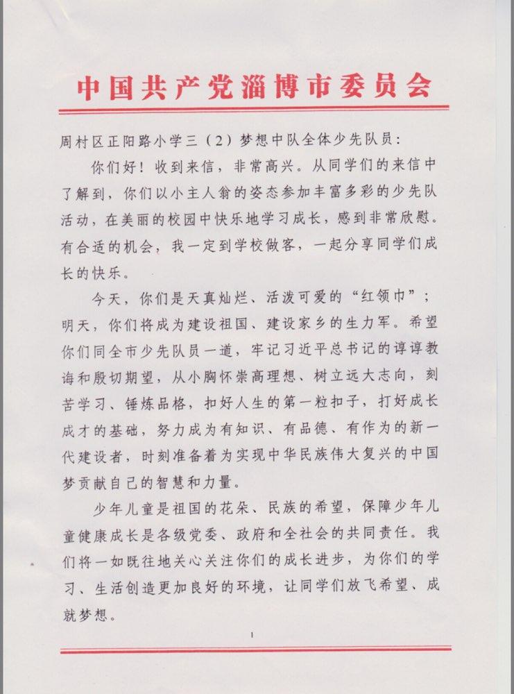 """这个六一""""很特别"""" 淄博一所小学收到了市委书记的回信"""