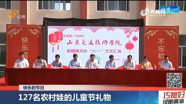 40秒 | 新校服、新桌椅!沂南127个农村娃收到8万元的节日礼物