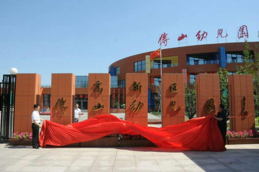 淄博最大乡镇中心幼儿园投入使用 占地面积38亩