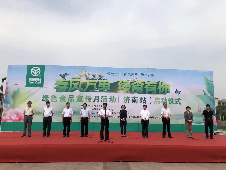 山东启动绿色食品宣传月活动 28家绿色食品企业现场宣传品鉴