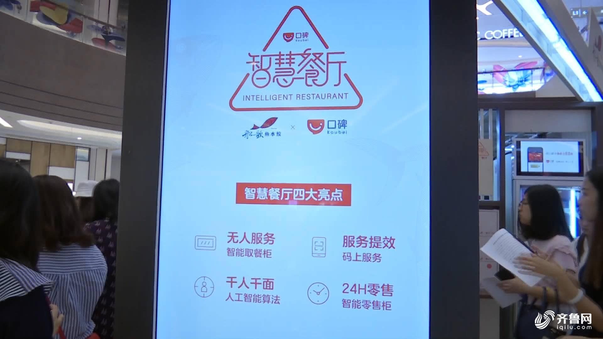 智慧餐厅 (1).JPG