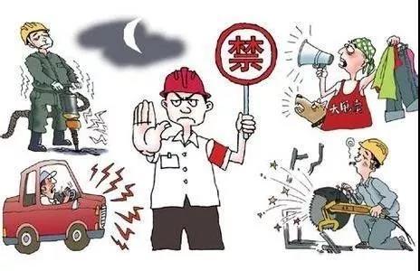六,禁止家庭娱乐,身体锻炼以及饲养动物产生噪声干扰他人正常休息