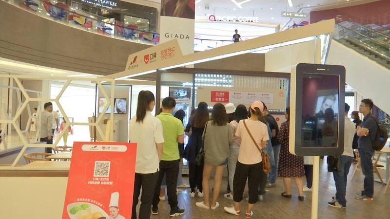 青岛首家智慧餐厅开业,无人服务自助点取餐