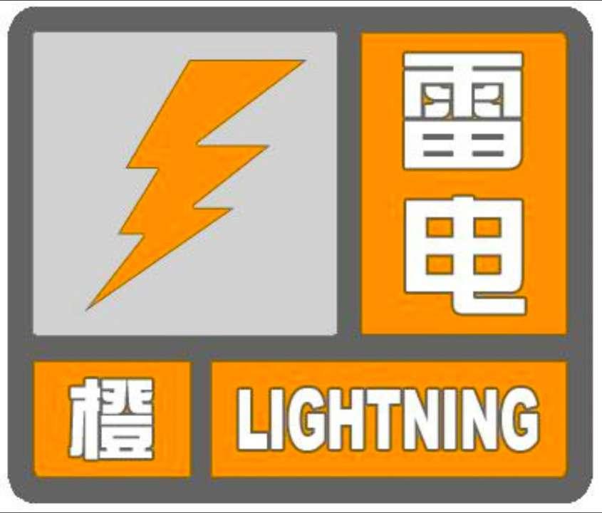 海丽气象吧|莱芜气象台发布雷电橙色预警