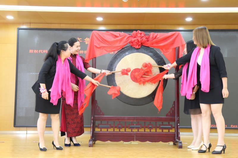 全国首个省级巾帼创业创新板在齐鲁股权交易中心开板