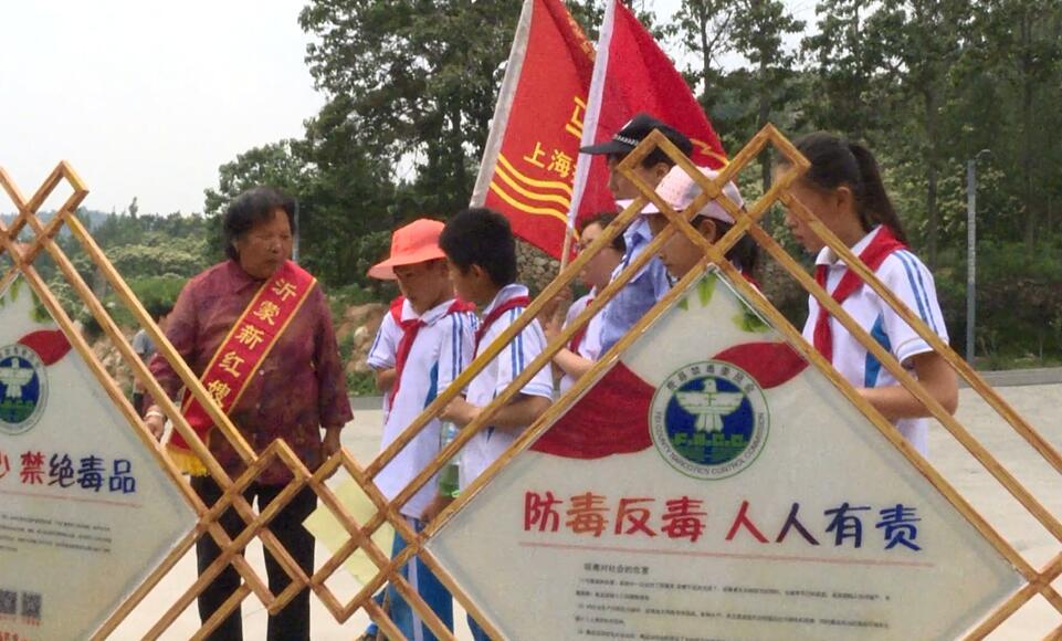 临沂费县:红色禁毒宣传队在行动