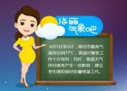 """37℃高温将给潍坊高考考生带来""""烤验"""" 陪考指南来了"""