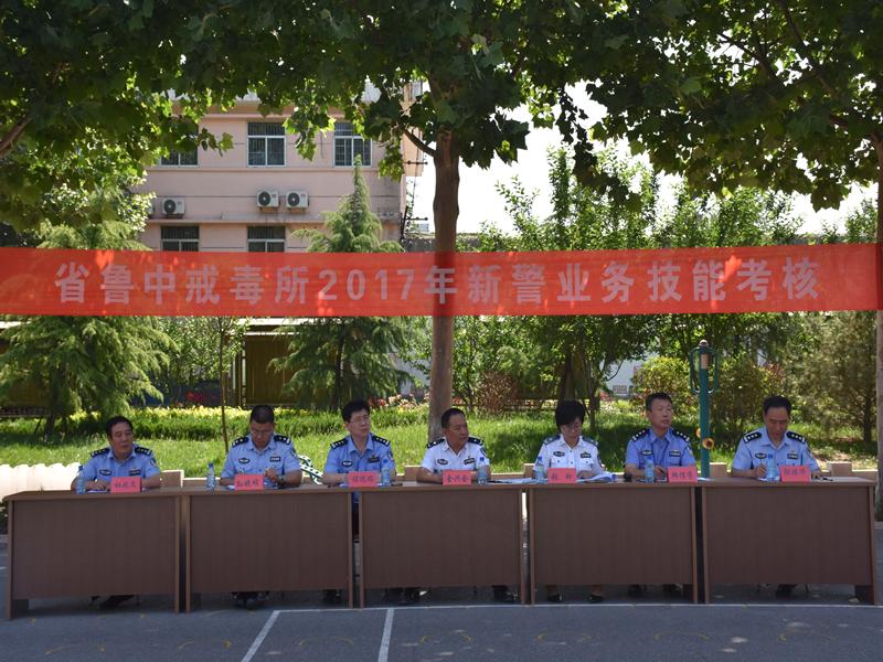 山东省鲁中强制隔离戒毒所组织开展青年警察业务比武