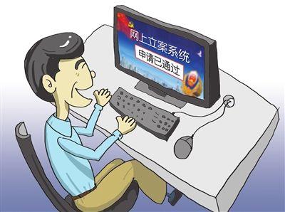 高唐法院开通网上立案 让群众诉讼少跑腿