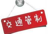 扩散!滨州博兴县高考期间这些路段实施交通管制