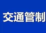 """高考将至 滨州无棣县这些路段将禁行请勿""""添堵"""""""