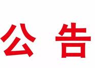 公告!滨州市这些机动车牌证已作废
