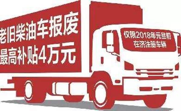 """济南补贴政策引发柴油车""""报废高峰"""" 两个月3219辆主动报废"""