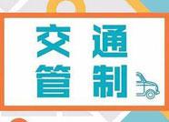 滨州邹平县发布2018年高考期间交通管制公告