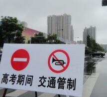 高考期间日照岚山一中附近这些路段将施行交通管制