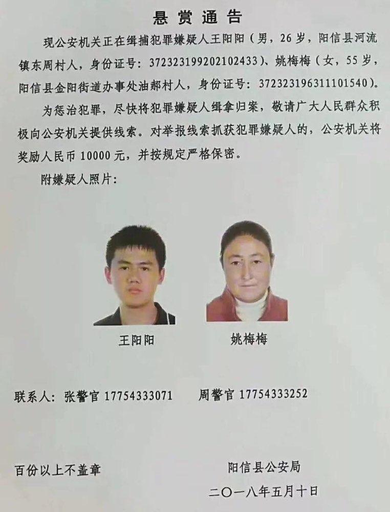 滨州阳信公安悬赏1万元 缉拿两名嫌疑人