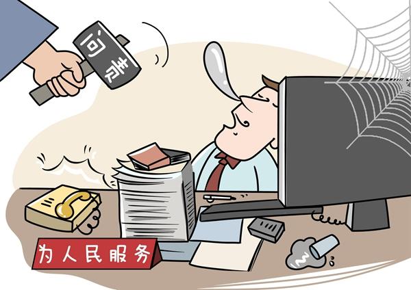 济南平阴通报不作为问题 安城镇两人受严重警告处分