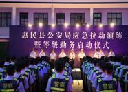 惠民县公安局举行应急拉动演练暨等级勤务启动仪式
