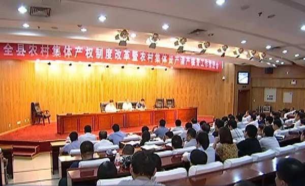 博兴部署推进农村集体产权制度改革暨农村集体资产清产核资工作