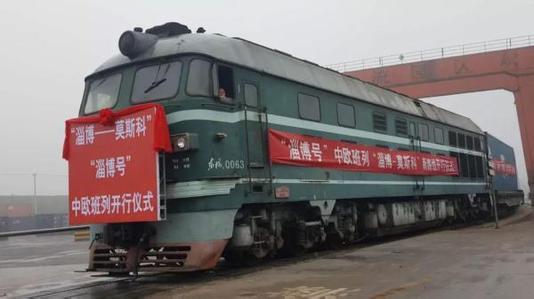 """""""淄博号""""中欧国际货运班列开行21列 实际货值3.4亿元"""