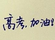 @济南高考生 今天下午可以看考场 记得带准考证(附具体考点)