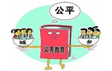 潍坊出台23条措施 加快推进县域内城乡义务教育一体化改革