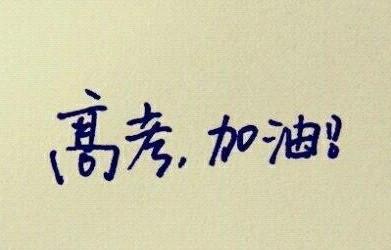 张志勇:致亲爱的高三学子们,今天的高考没有失败者
