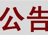滨州沾化发布机动车牌证作废公告 这165辆车不得上路行驶