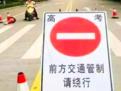 注意!东营中高考期间部分路段实施交通管制(附时间和路段)
