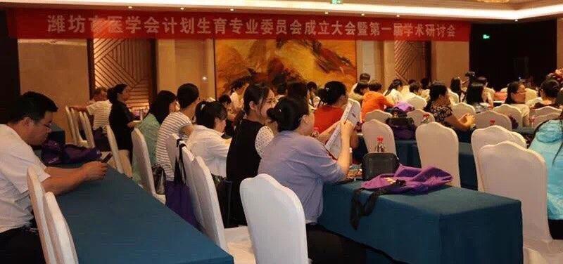 潍坊市医学会计划生育专业委员会成立