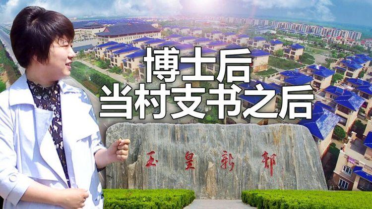 """调查:菏泽一女博士后当村支书之后 复兴""""江北第一村"""""""