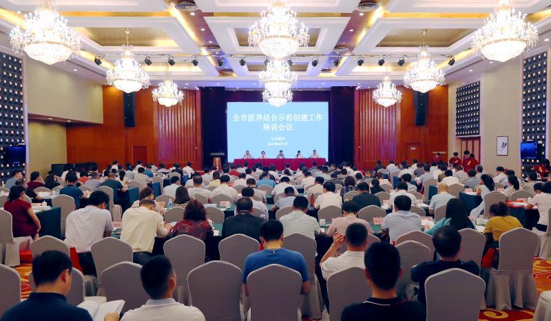 滨州召开医养结合示范创建工作培训会议