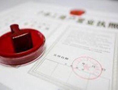 """淄博""""证照分离""""改革成效显著 办理效率满意度达94.19%"""