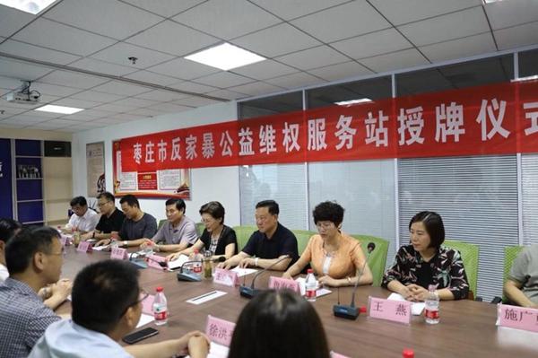 枣庄市12家反家暴公益维权服务站统一授牌