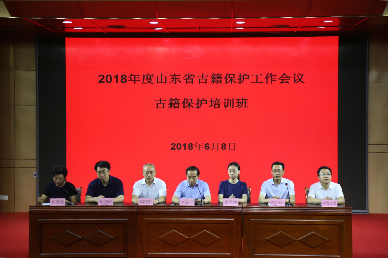 2018年山东省古籍保护工作会议召开