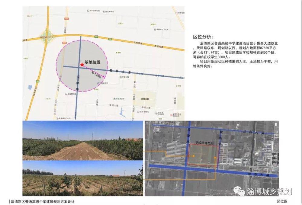 淄博新区普通高级中学年内将动工 建成后可容纳3000人
