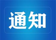 安丘市政务服务中心6月25日至6月29日暂停办理业务