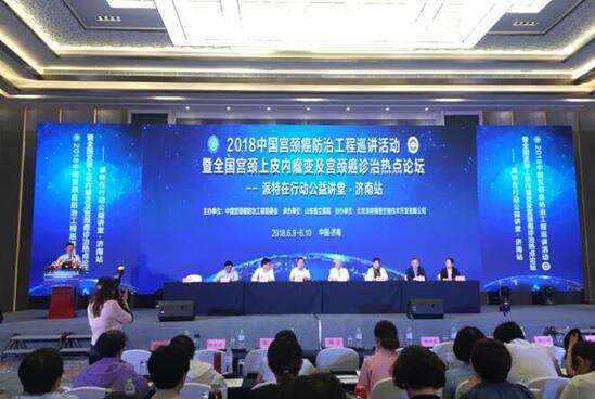 中国宫颈癌防治工程(济南站)公益巡讲今日启动
