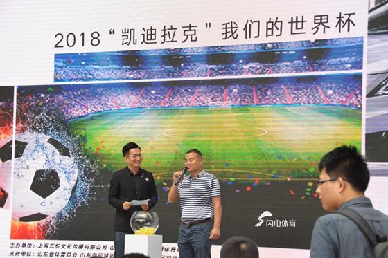 """我们的世界杯!2018""""凯迪拉克""""足球锦标赛抽签仪式圆满举行"""