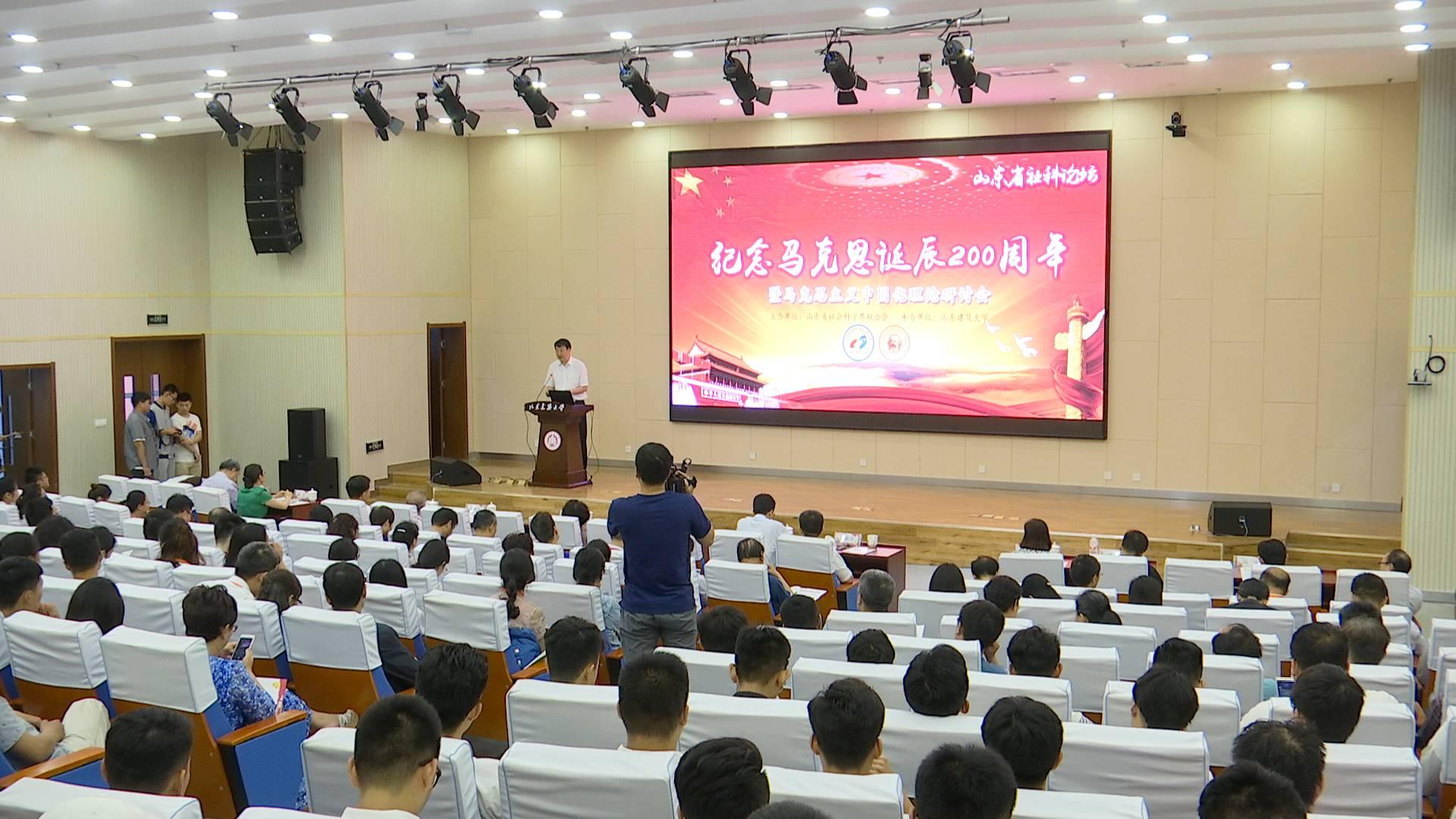 山东社科论坛—纪念马克思诞辰200周年暨马克思主义中国化理论研讨会在济南举行