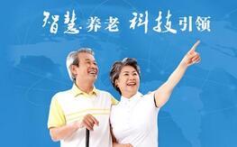 2018济南市智慧健康工程建设推进会议召开