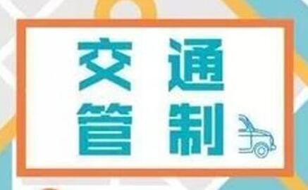 护航中考!滨州经济开发区交警发布交通管制提醒