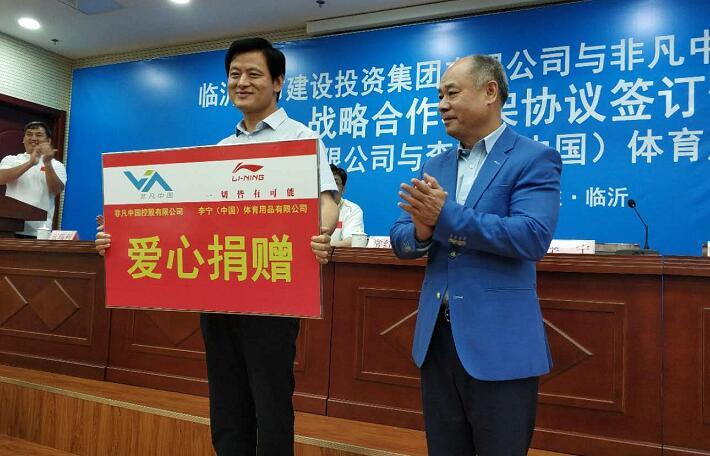 临沂城投集团与非凡中国控股签订战略合作框架协议