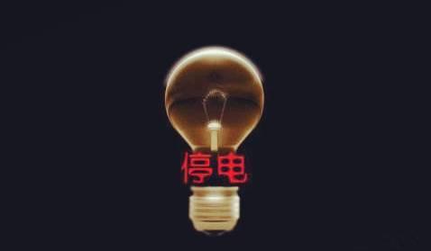 供电设施检修!淄博8个区县部分路段将停电